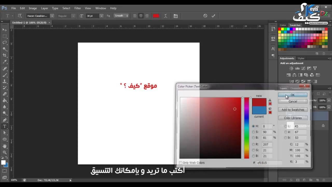 سلسلة دروس الفوتوشوب : إضافة كتابة ، صورة أو شكل (بالتعليق)