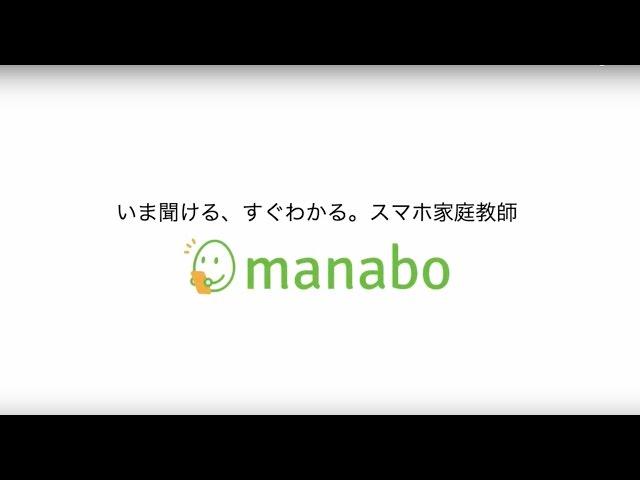 manaboのイメージ
