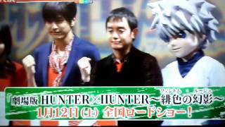2013年1月9日(水) ミヤネ屋 HUNTER×HUNTER試写会の様子。 藤木直人、川...