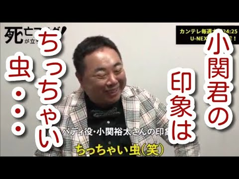 【死亡フラグが立ちました!】を見逃した方はこちら! ⇒ https://kaimei.xsrv.jp/tv/s/ 塚地武雅さんのインタビュー!小関裕太さんの印象は…ちっちゃい虫、いや小動物…