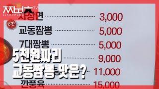 5,000원짜리 교동짬뽕의 맛은?(짬뽕충)