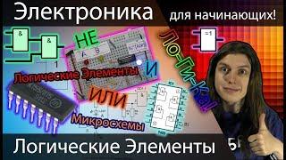 [Электроника] Логические Элементы, И, ИЛИ, НЕ, подробный обзор, и тестирование на микросхемах!