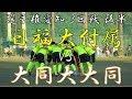 2018.10.27 高校サッカー選手権愛知県大会 日福大付属vs大同大大同 後半