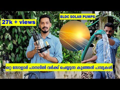 ഒറ്റ സോളാർ പാനലിൽ വർക്ക് ചെയ്യുന്ന കുഞ്ഞൻ പമ്പുകൾ - BLDC | SOLAR PUMP | SINGLE PANEL | 24V | 12V