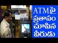 Drunk Guy Tried To Break ATM Machine Caught on CCTV Footage || Funny