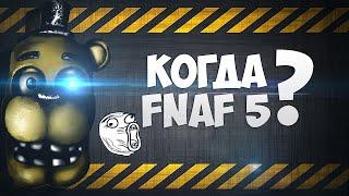 Fnaf 5 Mlg