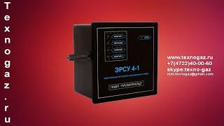 Регулятор-сигнализатор уровня жидкости ЭРСУ-4-1(, 2015-10-19T06:42:28.000Z)