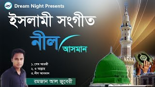 ... nil asman islamic gojal mp3 full songs ramadan...
