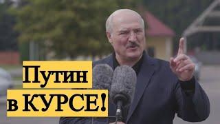Лукашенко предупредил Путина о происходящем в Белоруссии