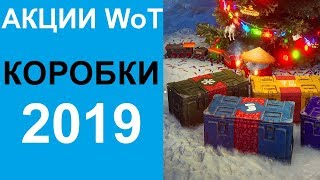 АКЦИИ WoT: КОРОБКИ 2019. 3D стили. Защитник, ИС-3 МЗ, Е-25