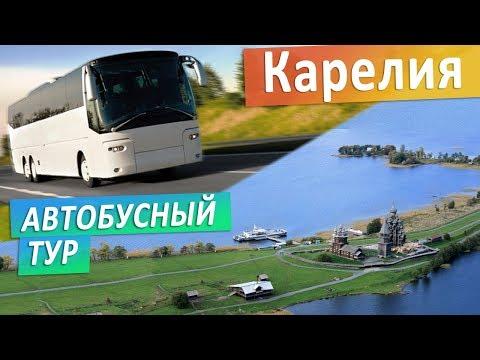Автобусный тур в Карелию