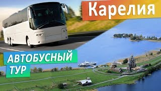 видео Туры в Карелию