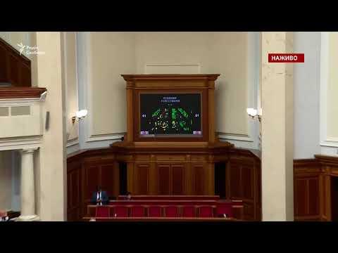 Позачергове засідання Верховної Ради | LIVE