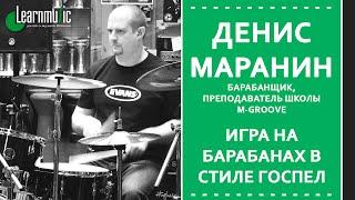 Игра на барабанах в стиле госпел | Урок игры на барабанах