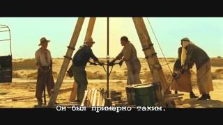 Черное золото / Black gold / трейлер 2011 русские субтитры HD