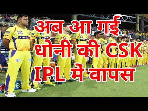 Dhoni will lead CSK in 2018 IPL | Pune and Rajasthan is Out from IPL