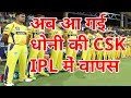 Dhoni Will Lead Csk In 2018 Ipl | Pune And Rajasthan Is Out From Ipl video