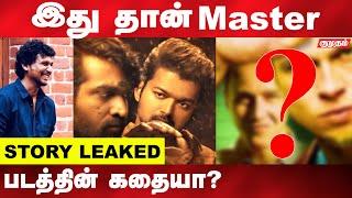 Master படம் பிரபல Hollywood படத்தின் காப்பியா? Shock ஆன Fans | Master story revealed? | Kumudam