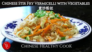 Chinese Stir Fry Vermicelli with Vegetables 素炒粉丝