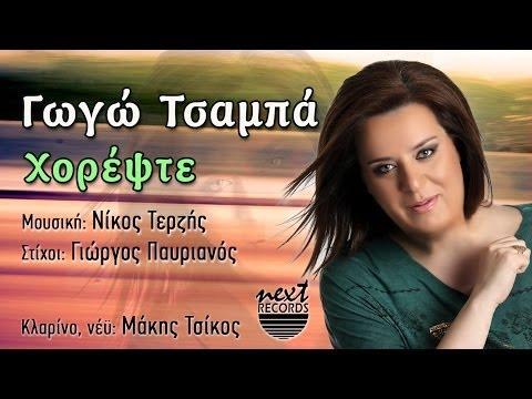 Γωγώ Τσαμπά - Χορέψτε   Gogo Tsampa - Xorepste