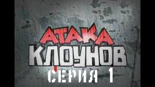 АТАКА КЛОУНОВ - серия 1