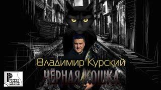 Владимир Курский - Чёрная кошка (Альбом 2017)
