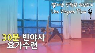 Download [YOGA]리사와 함께 땀 흠뻑 흘리는 30분 빈야사 플로우ㅣ 전신운동 ㅣ전신요가 ㅣ cs master Lisa