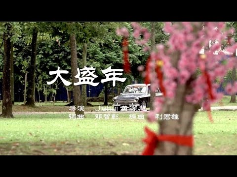 【MY Astro 猴爷大盛年】- 【大盛年】MV 完整版