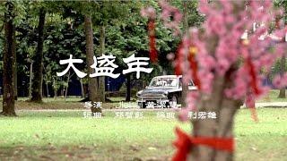 【MY Astro 猴爷大盛年】- 【大盛年】MV 完整版 thumbnail