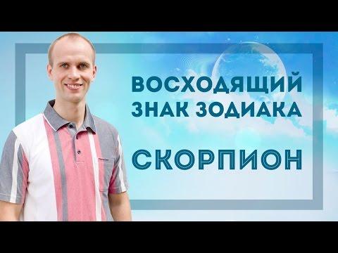 Восходящий знак зодиака Скорпион в Джйотиш | Дмитрий Бутузов (Ведический астролог, психолог)