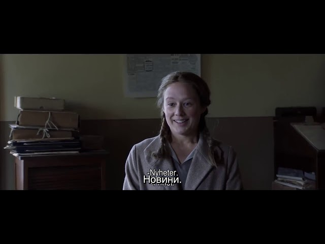 Да се превърнеш в Астрид (Трейлър) / Unga Astrid  (Trailer) / BG Subtitles / Cinelibri 2018
