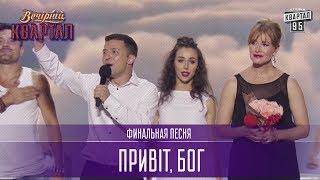 Привiт, Бог - финальная песня | Новый Вечерний Квартал в Одессе 2017