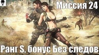 MGS 5 - Миссия 24 Близкий контакт Ранг S, бонус БЕЗ СЛЕДОВ