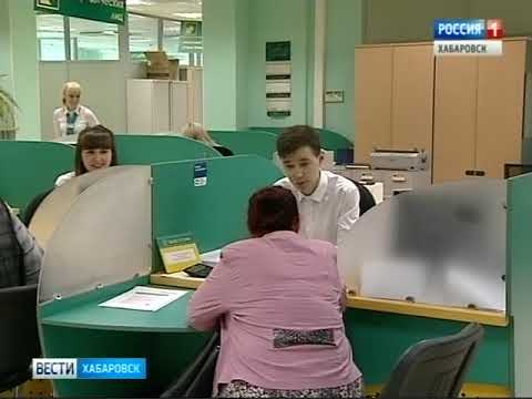 """Банк """"Уссури"""" принимает клиентов"""