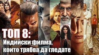 ТОП 8: Индийски филма, които трябва да гледате !!!