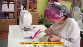 Кобрин сегодня: областная олимпиада по трудовому обучению
