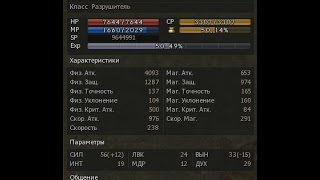 Top Solo Exp in GC(як апнуть 370кк за 5 годин) / Destroyer / Gran Kain / Lineage 2 Classic