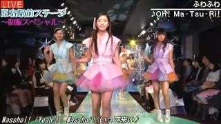 2016/11/10 AbemaTV 原宿駅前ステージ#24 『Oh! Ma Tsu Ri!』ふわふわ ...