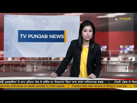 Punjabi NEWS | 22 April 2018 | TV Punjab