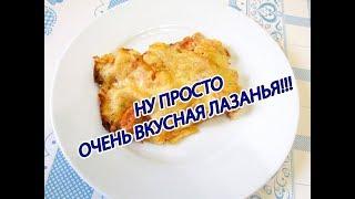ЛАЗАНЬЯ. ПРОСТОЙ И ВКУСНЫЙ РЕЦЕПТ!
