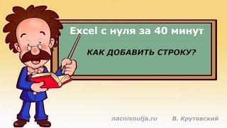 Excel с нуля за 40 минут Исправляем ошибки