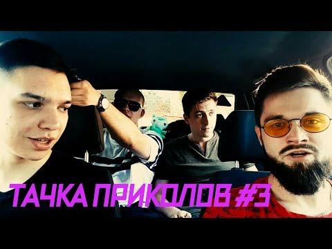 Тачка Приколов 3: Покидая Семилуки