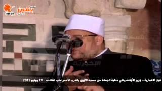 يقين | وزير الأوقاف يلقي خطبة الجمعة من مسجد الازرق بالدرب الاحمر