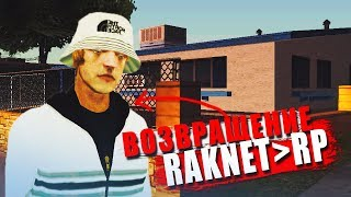 Возвращение лучшего сервера в SAMP Role Play | Raknet RP 2018