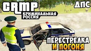 Video GTA: Криминальная Россия (CRMP) - ДПС. Перестрелка и Погоня! #41 download MP3, 3GP, MP4, WEBM, AVI, FLV Januari 2018