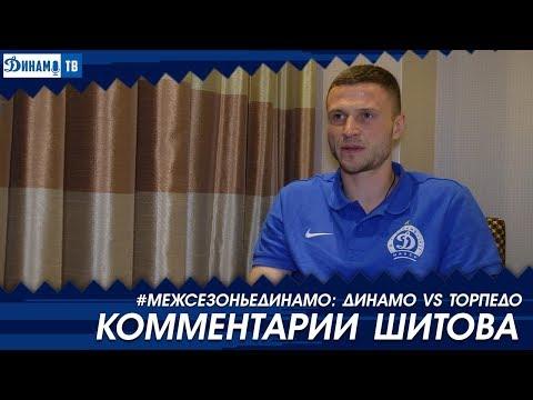 Динамо Vs Торпедо: комментарии Шитова