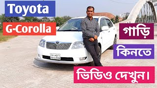 Toyota G-Corolla Model 2006 Price & Review | Watch Now | Used Car | December 2019 |