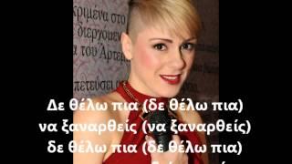 de thelo pia na ksanartheis  Karaoke by Stavroula Manou