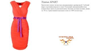 Платья APART полностью декорированное драпировкой.