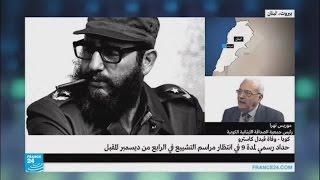 رئيس جمعية الصداقة اللبنانية الكوبية يعلق على موت فيدل كاسترو